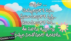 Telugu Happiness Quotes in Telugu Font with Images, Telugu Nice Life ...
