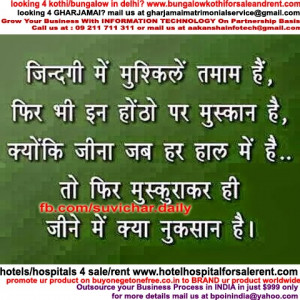 happy life quotes in hindi, happy, life quotes in hindi, happy life ...