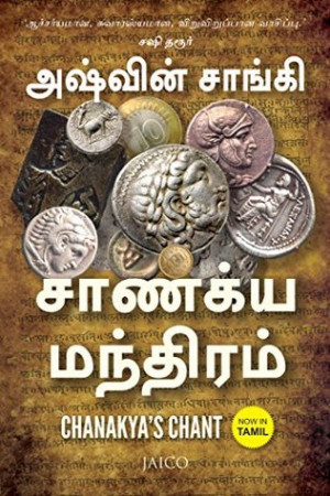 """Start by marking """"CHANAKYA?S CHANT - TAMIL"""" as Want to Read:"""