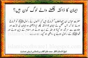 Hadees aqwal e zareen, islami quotes, muslim quotes