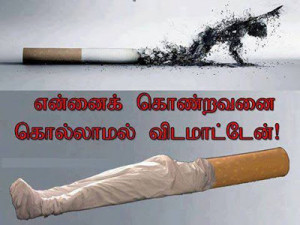 related searches don t smoke cigarettes tamil quotes don t smoke ...