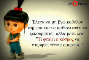 beautiful, funny, greek quotes, life, people, rest, teenagers, world