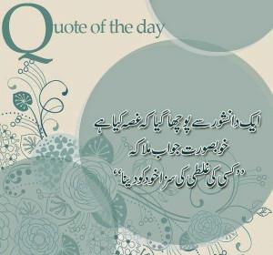 love quotes in urdu sad quotes in urdu islamic quotes in urdu ...
