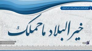 Imam Ali Quotes In Arabic