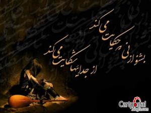 Maulana Rumi Online: The First Eighteen Verses of Rumi's Masnavi