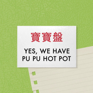 Funny Fridge Magnet. Hilarious Chinese Quote. Yes, we have Pu Pu Hot ...