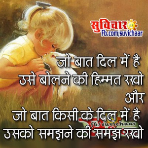 Post Good-Quotes-in-Hindi-about-Friendship-Anmol-Vachan-Thoughts ...