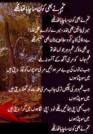 Urdu Love Status Urdu Love Poetry Shayari Quotes Poetry Images 2014 ...