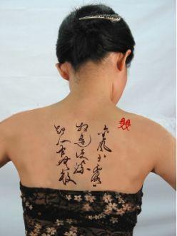 Chinese Quote Tattoos : Chinese Quote Tattoos