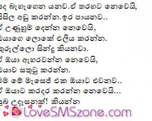 sinhala love sms quotes nisadas L-O-V-E
