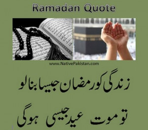 ... -Quotes-in-Urdu-Life-like-Ramzan-Death-like-Eid-Ramadan-Sayings.jpg