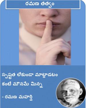 Ramana Tatvam 2: Ramana Maharshi Quotes in Telugu