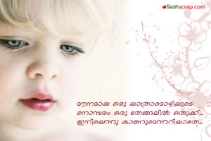 Love Malayalam Orkut Scraps and Love Malayalam Facebook Wall Greetings
