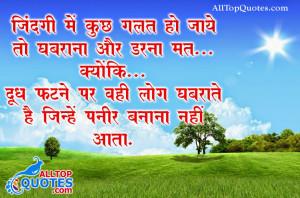 Top Hindi Best Motivational Quotes and Shayari in Hindi Font