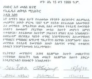 Amharic Love Quotes Image