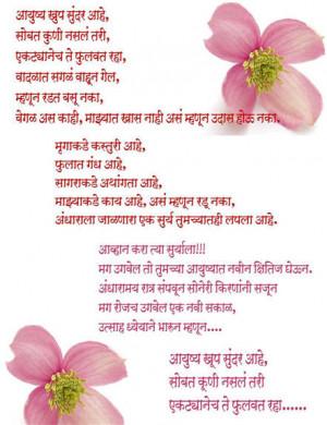 Tags: life , life attitude , life inspiration quotes , Marathi