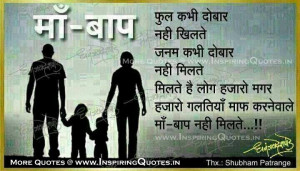 Maa Baap Quotes, Mother Father Suvichar Anmol Vachan Hindi Thoughts ...