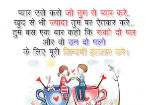 Best Love Quotes For Girlfriend In Hindi : Famous Quotes In Hindi. QuotesGram