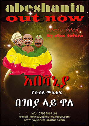 Amharic Funny Quotes...