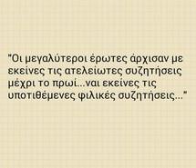 greek quotes, love, smile, true quotes