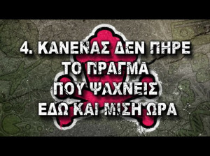 funny-greek-quotes-greek-text-quotes-Favim.com-815532.jpg
