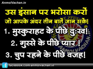 Good-Sayings-on-Trust-Quotes-in-Hindi-With-Images