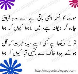 Urdu Magazine, Urdu newspapers, Urdu Poetry, Urdu Joks, Urdu Recipes ...