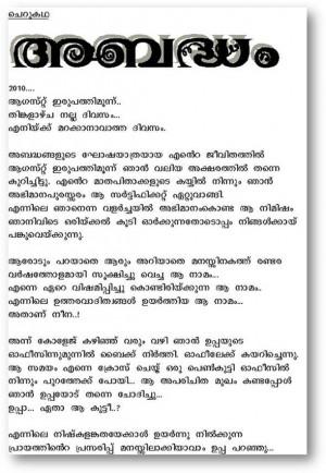 Malayalam Funny Story- Abadham