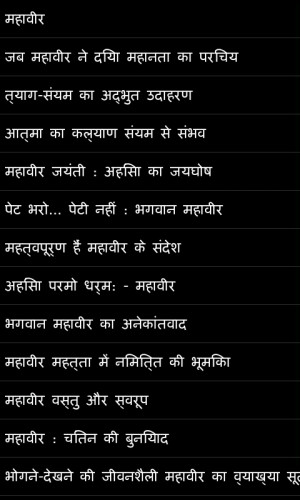 Mahavira History in Hindi - screenshot