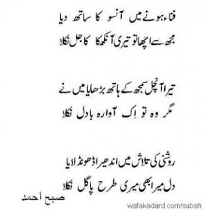 ... +hone+main+ansoo+ka+saath+diya+by+Subah+Ahmed+urdu+poetry+in+urdu.jpg