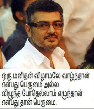 related searches thala ajith quotes in tamil best tamil quotes by ...