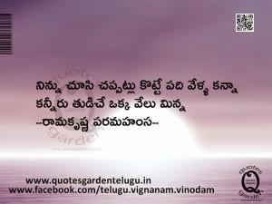 telugu quotes ramakrishna paramahamsa with images best telugu quotes ...