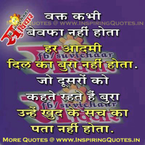 Hindi-Quotes-for-Facebook-Status-Hindi-Good-Status-Facebook-Quotes ...