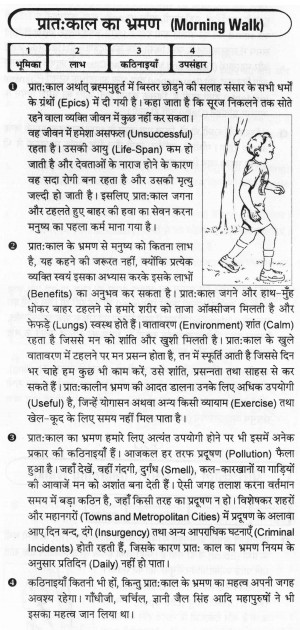 essays article on morning walk in hindi paragraph on morning walk ...