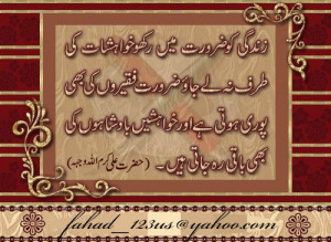 Hazrat Ali R.A All Quotes in one Place