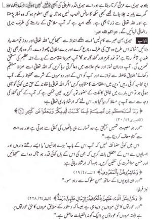 does not treat well in urdu 1 Husband Does Not Treat Well in Urdu ...