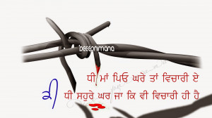 Mother In Law Quotes From Daughter In Law Punjabi quotes