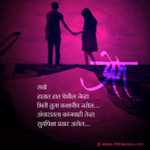 love sms in marathi hindi love sms love sms in sweet love sms in ...