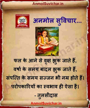 ... Images, Hindi Suvichar Pictures, Hindi Quotes On Images, Anmol Vachan