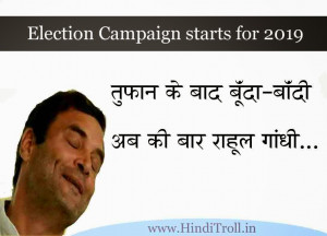 Funny Indian Election Resultss Wallpaper 2014-Rahul Gandhi