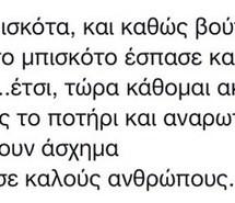 greek quotes, life quotes, καφές, μπισκότα, entendi ...