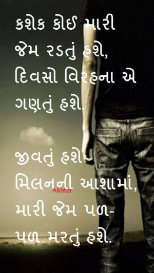 Love Quotes For Him In Gujarati : Gujarati love quotes