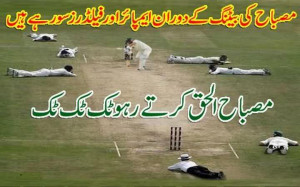 Misbah ul Haq Funny Pictures   Pakistani Team Funny Images   Funny ...