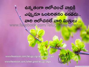 Telugu Friendship Quotes Facebook Cover Photos