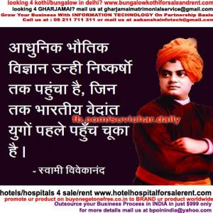 Swami Vivekananda Quotes In Hindi On Education Swami vivekananda ...