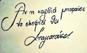 greek, greek quotes, love, quotes