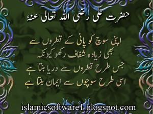 Hazrat Ali Quotes In Urdu With Images ~ Aqwal E Zareen Aqwal E Zareen ...