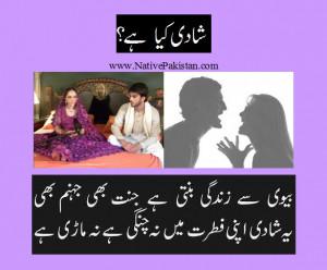 love poetry in urdu for wife