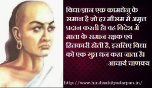 chanakya_quotes_about_knowledge_and_learning.jpg