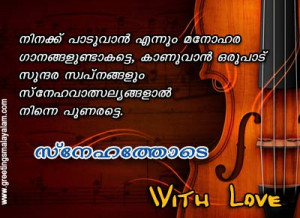 Share chat malayalam quotes download